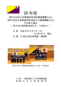 第63回全日本都道府県大分予選会-01