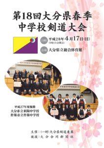 第18回中学剣道大会