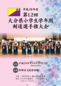 第12回小学生剣道大会